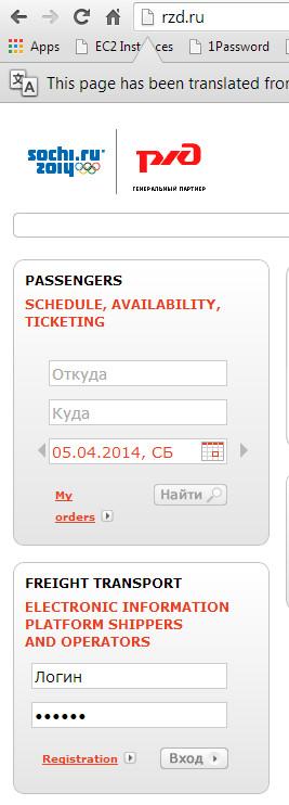 РЖД Translated Homepage Sidebar