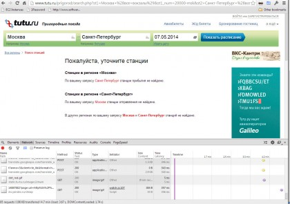 Tutu Untranslated Error Page of Hellish Searching