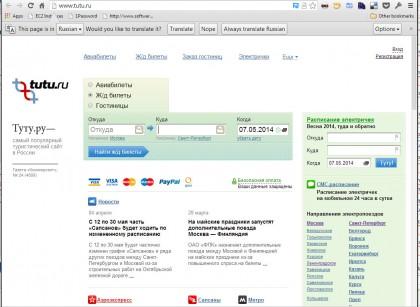Tutu Untranslated Homepage