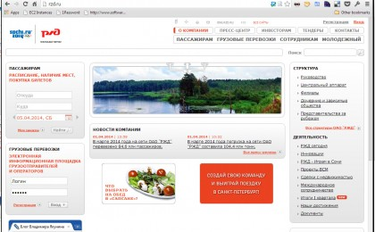 Untranslated РЖД Homepage
